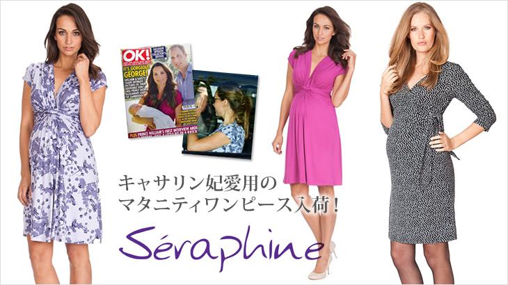 Seraphine(セラフィン)マタニティワンピース
